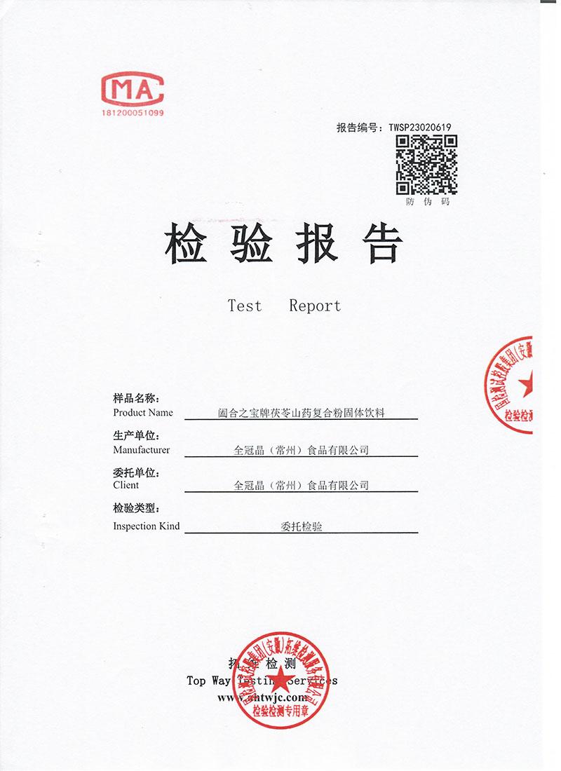 龙树银耳蘑菇复合粉固体饮料食品检验报告(30包&克/盒)